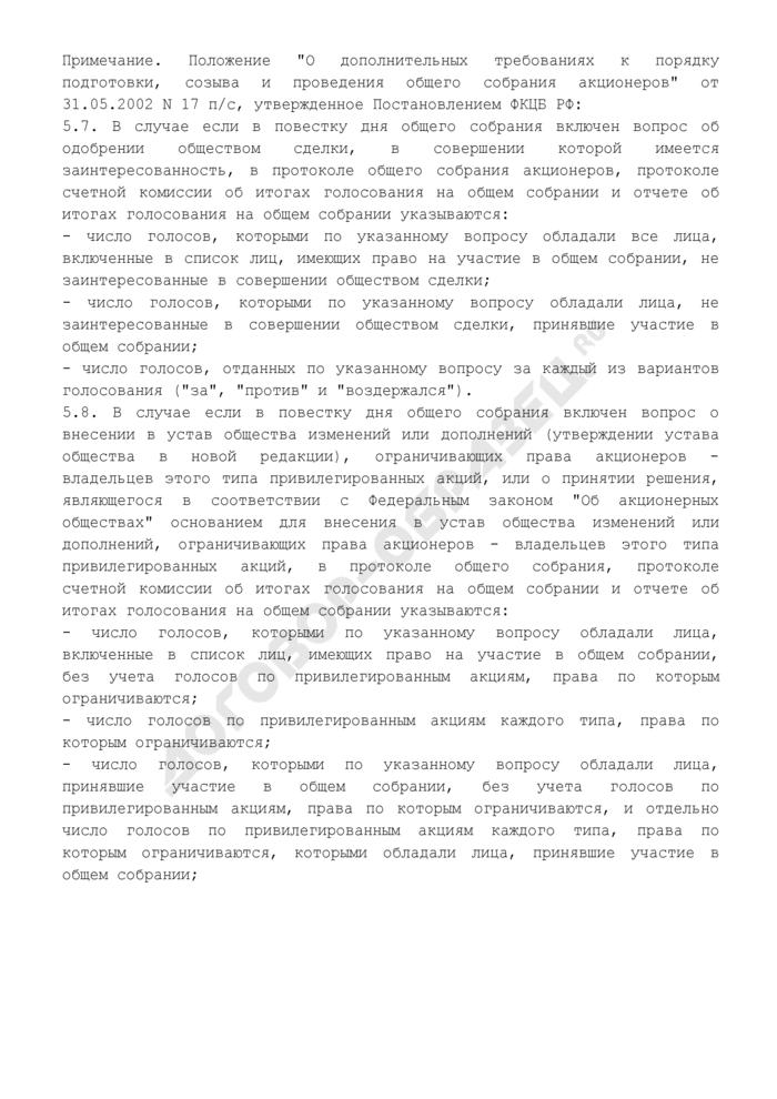 Отчет об итогах голосования на общем годовом (внеочередном) собрании акционеров закрытого (открытого) акционерного общества. Страница 3