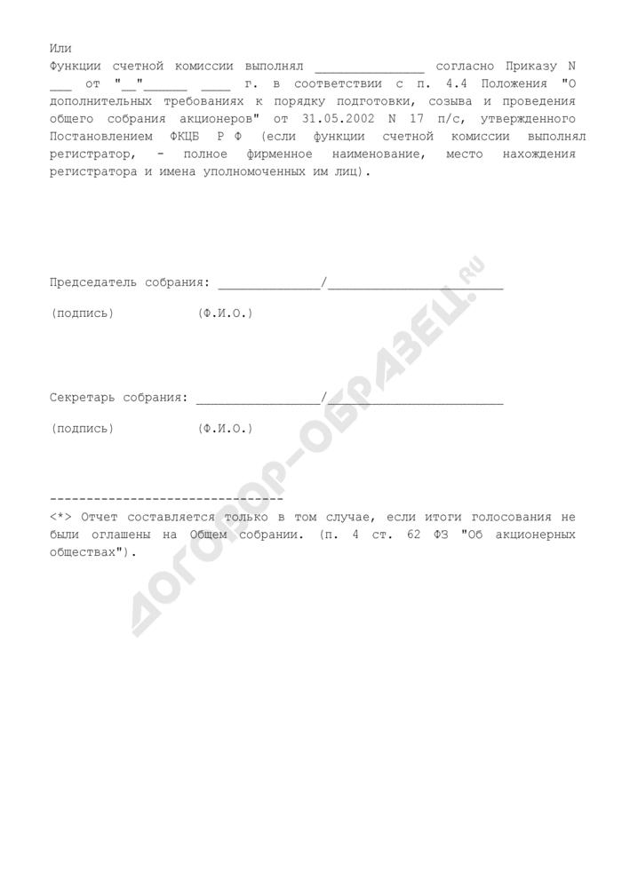 Отчет об итогах голосования на общем годовом (внеочередном) собрании акционеров закрытого (открытого) акционерного общества (в случае если в повестку дня включен вопрос об одобрении обществом сделки, в совершении которой имеется заинтересованность). Страница 3