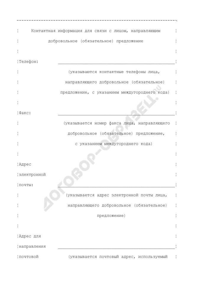 Отчет об итогах принятия добровольного (обязательного) предложения о приобретении ценных бумаг открытого акционерного общества (образец). Страница 3