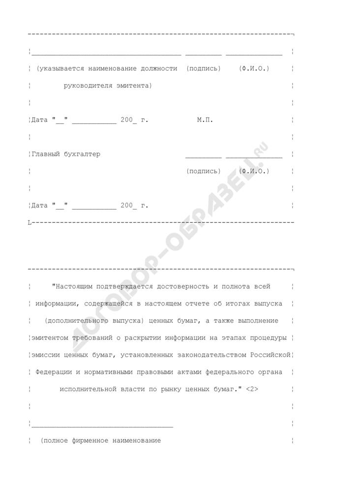 Отчет об итогах выпуска (дополнительного выпуска) ценных бумаг (образец). Страница 3