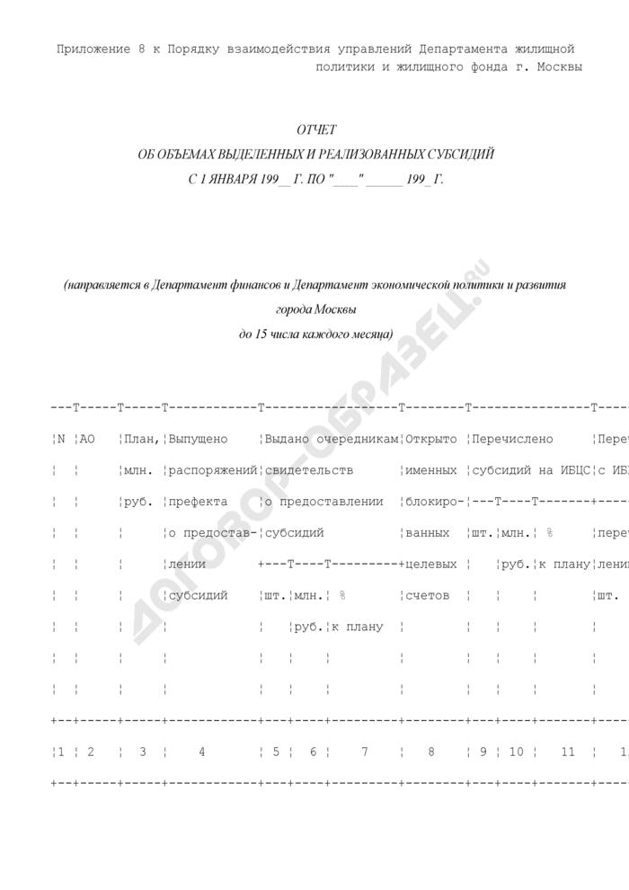 Отчет об объемах выделенных и реализованных субсидий на строительство или приобретение жилья. Страница 1