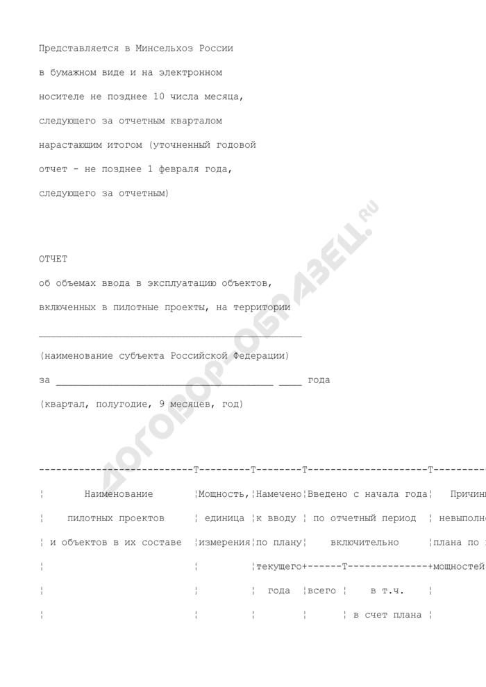 Отчет об объемах ввода в эксплуатацию объектов, включенных в пилотные проекты, на территории субъекта Российской Федерации (приложение к соглашению о предоставлении субсидии из федерального бюджета бюджету субъекта Российской Федерации на поддержку комплексной компактной застройки и благоустройства сельских поселений в рамках пилотных проектов) (образец). Страница 1