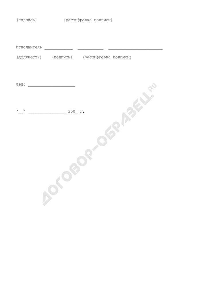 Отчет об обязательствах, исполненных за счет бюджетных и внебюджетных средств. Страница 3