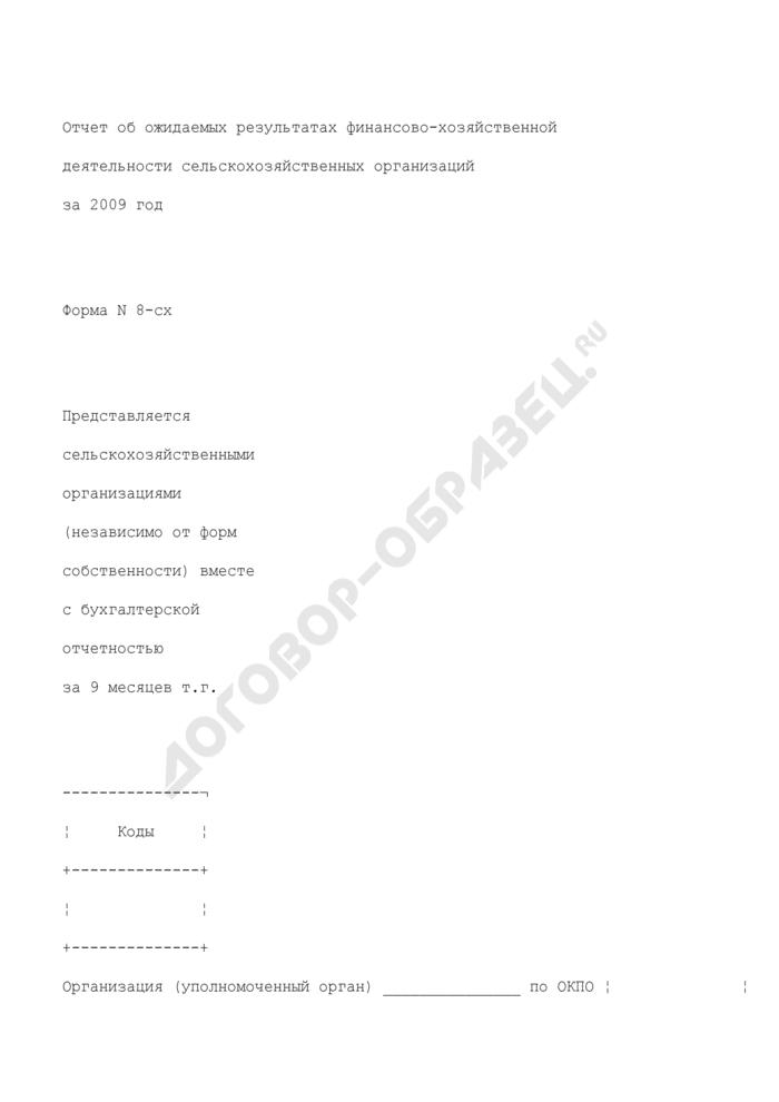 Отчет об ожидаемых результатах финансово-хозяйственной деятельности сельскохозяйственных организаций за 2009 год. Форма N 8-сх. Страница 1