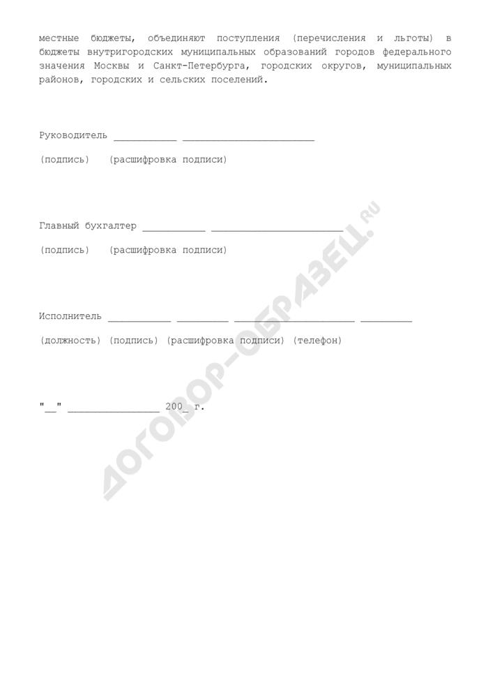 Отчет об операциях по поступлениям в бюджетную систему Российской Федерации, учитываемым органами Федерального казначейства. Страница 3