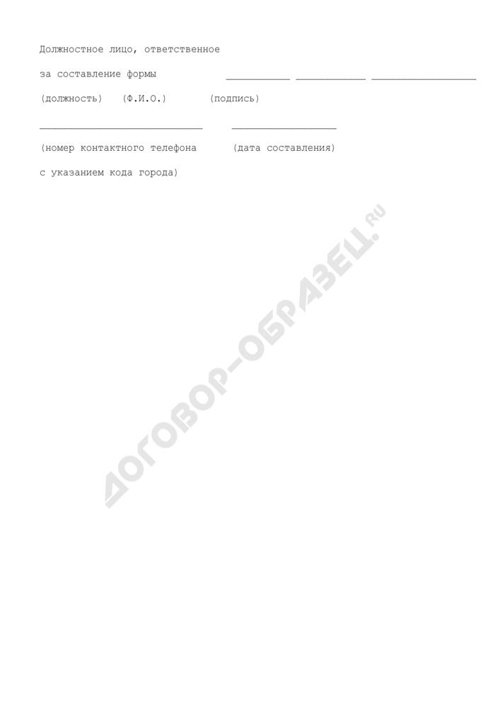 Отчет Департамента лесного хозяйства. Организация использования лесов (заготовка древесины). Форма N 2.19. Страница 2