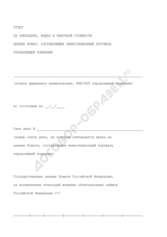 Отчет об операциях, видах и рыночной стоимости ценных бумаг, составляющих инвестиционный портфель управляющей компании. Страница 1