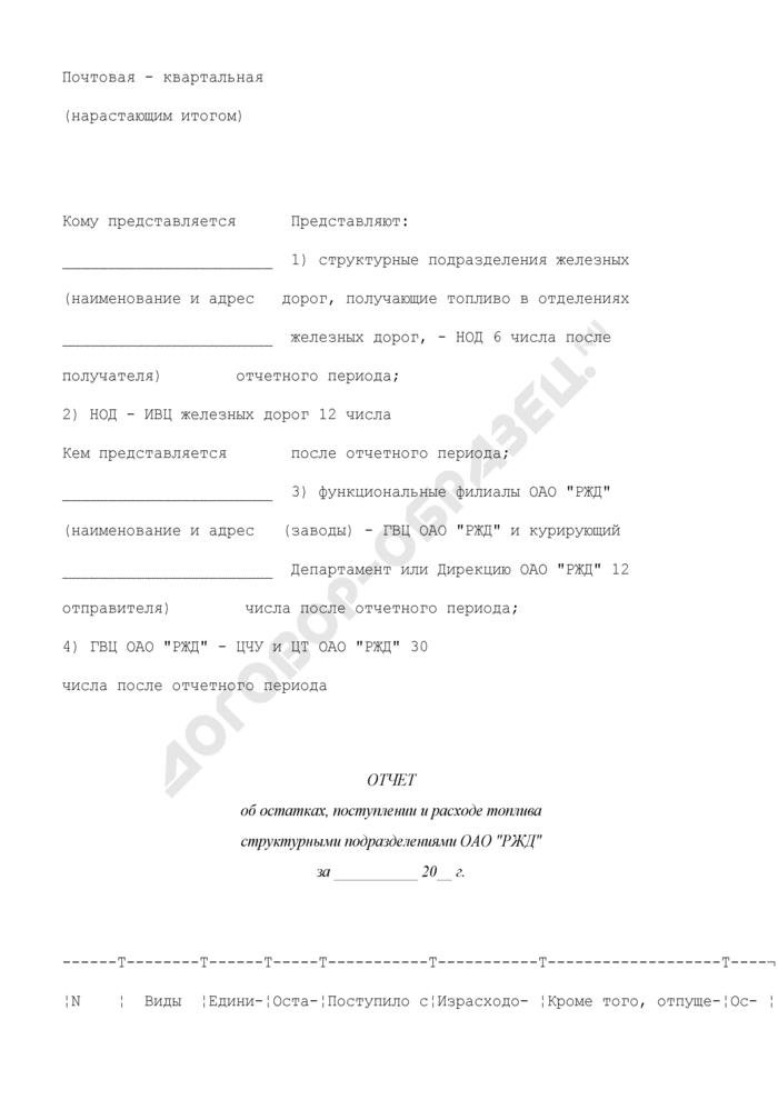 """Отчет об остатках, поступлении и расходе топлива структурными подразделениями ОАО """"РЖД"""". Форма N 4-топливо (РЖД-подразделение). Страница 2"""