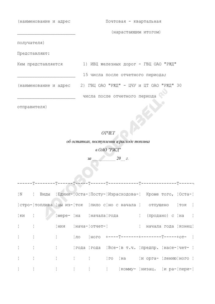 """Отчет об остатках, поступлении и расходе топлива в ОАО """"РЖД"""". Форма N 4-топливо (РЖД). Страница 2"""