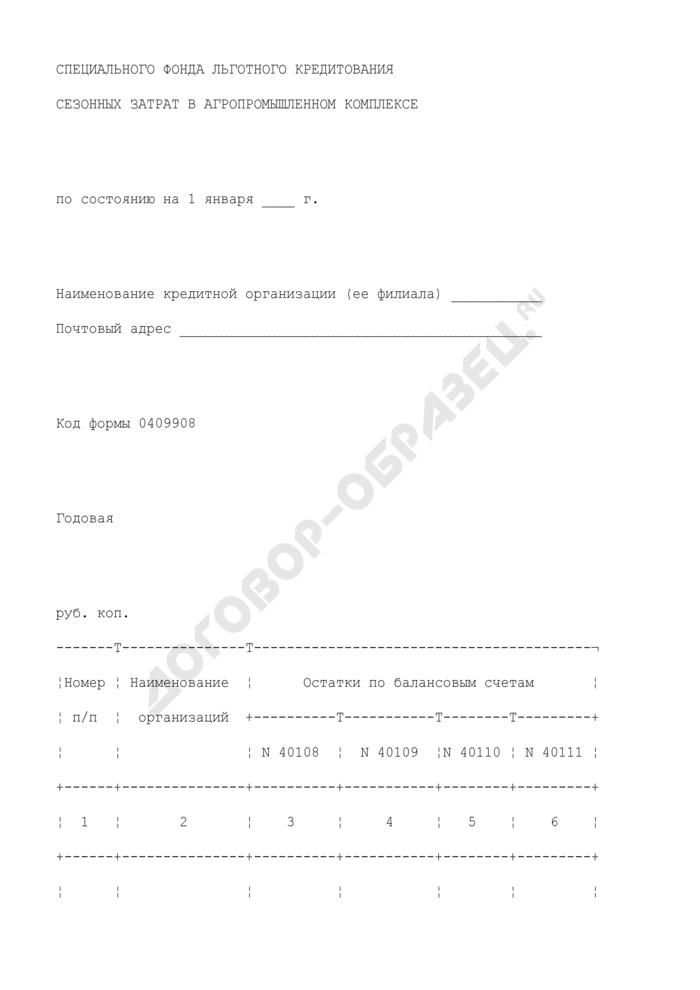 Отчет об остатках на счетах, открытых организациям, по учету средств федерального бюджета, выделенных на возвратной и платной основе на финансирование инвестиционных проектов и программ конверсии оборонной промышленности, формирование специального фонда льготного кредитования сезонных затрат в агропромышленном комплексе. Страница 2