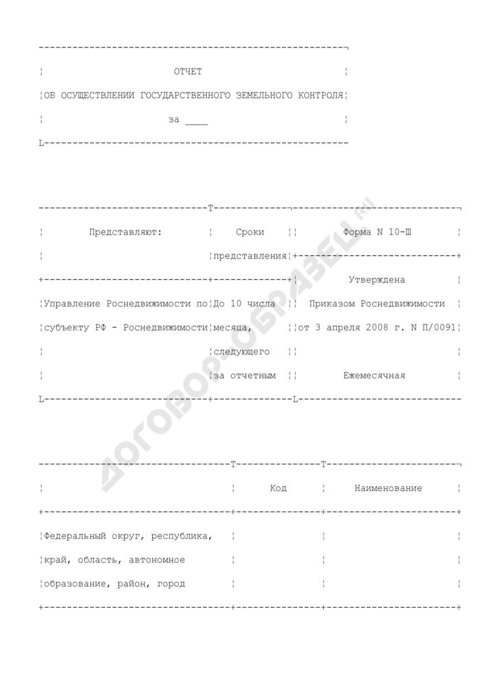 Отчет об осуществлении государственного земельного контроля. Форма N 10-Ш. Страница 1