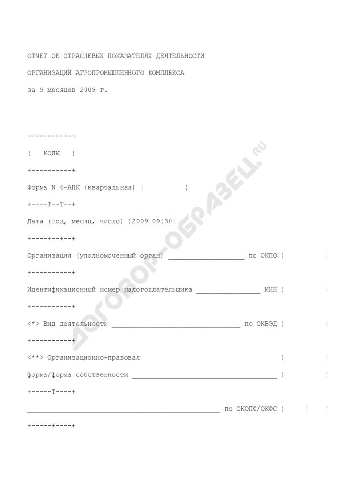 Отчет об отраслевых показателях деятельности организаций агропромышленного комплекса за 9 месяцев 2009 г. Форма N 6-АПК (квартальная). Страница 1