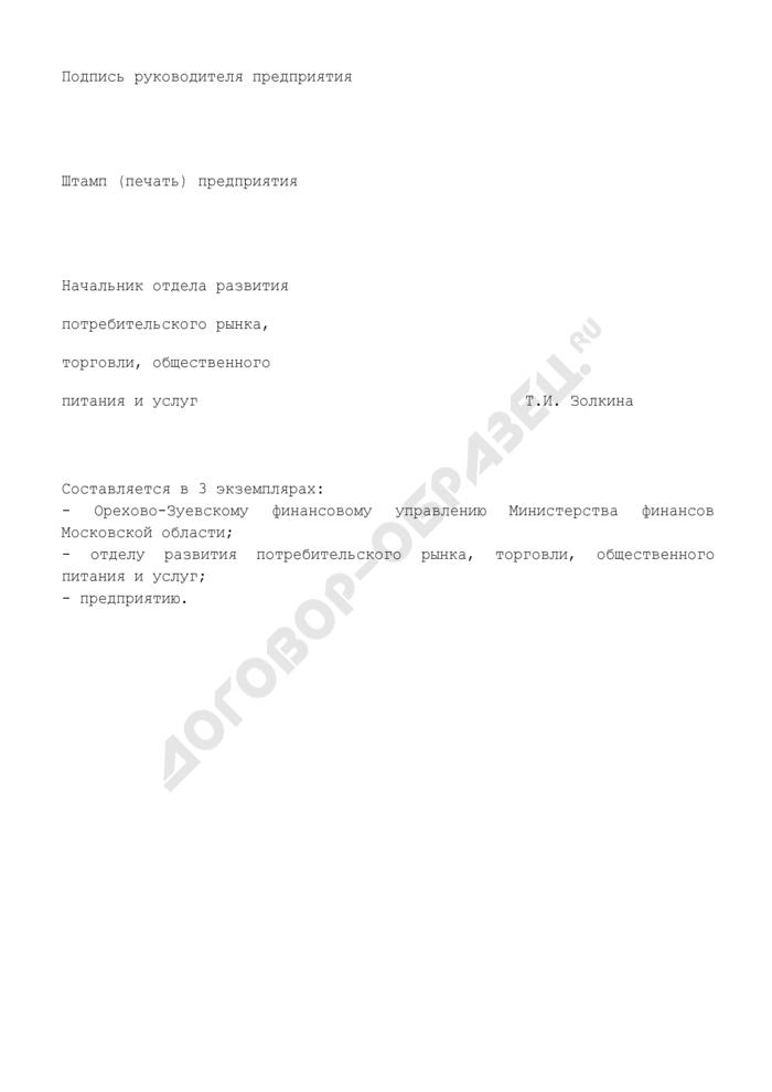 Ведомость-отчет об обслуживании предприятиями сферы бытовых услуг участников Великой Отечественной войны и лиц, к ним приравненных на территории города Орехово-Зуево Московской области. Страница 2