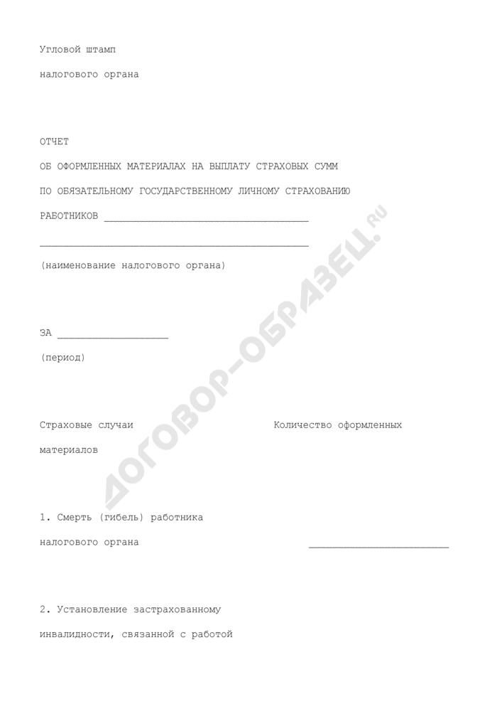 Отчет об оформленных материалах на выплату страховых сумм по обязательному государственному личному страхованию работников. Страница 1