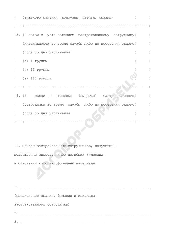 Отчет об оформленных материалах на выплату страховых сумм сотрудникам органов по контролю за оборотом наркотических средств и психотропных веществ. Страница 2