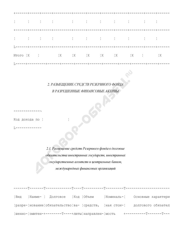 Отчет об управлении средствами Резервного фонда, представляемый в Правительство Российской Федерации. Страница 3