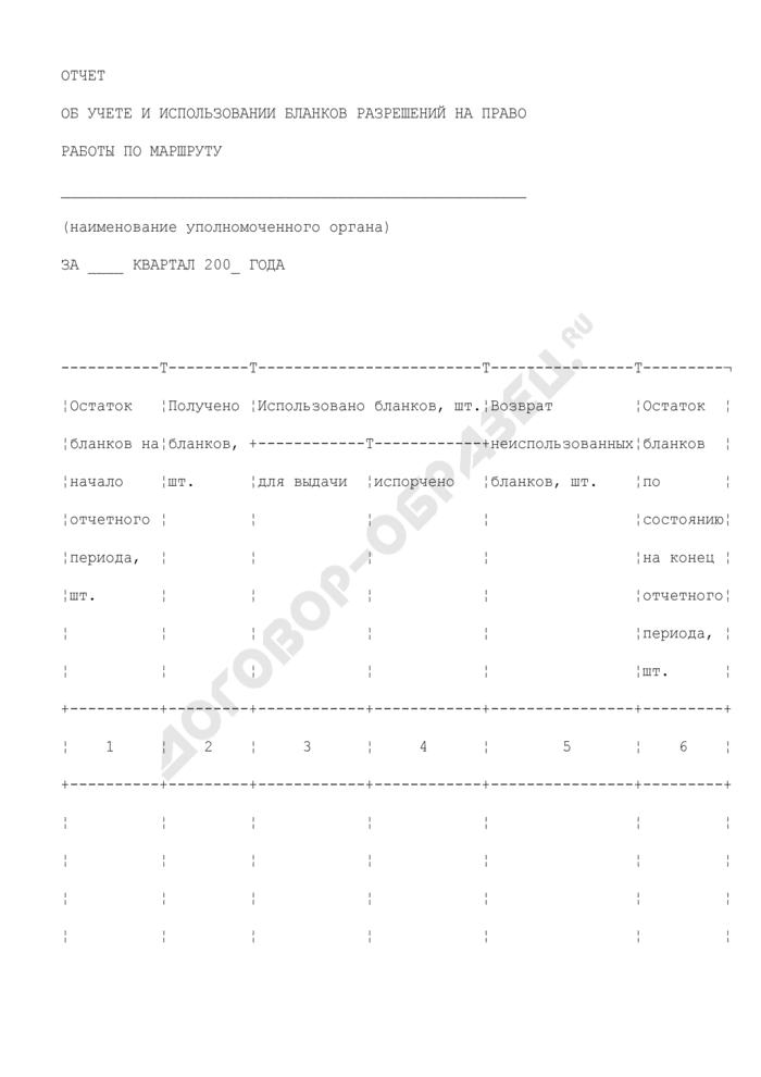 Отчет об учете и использовании бланков разрешений на право работы по маршруту в Московской области. Страница 1