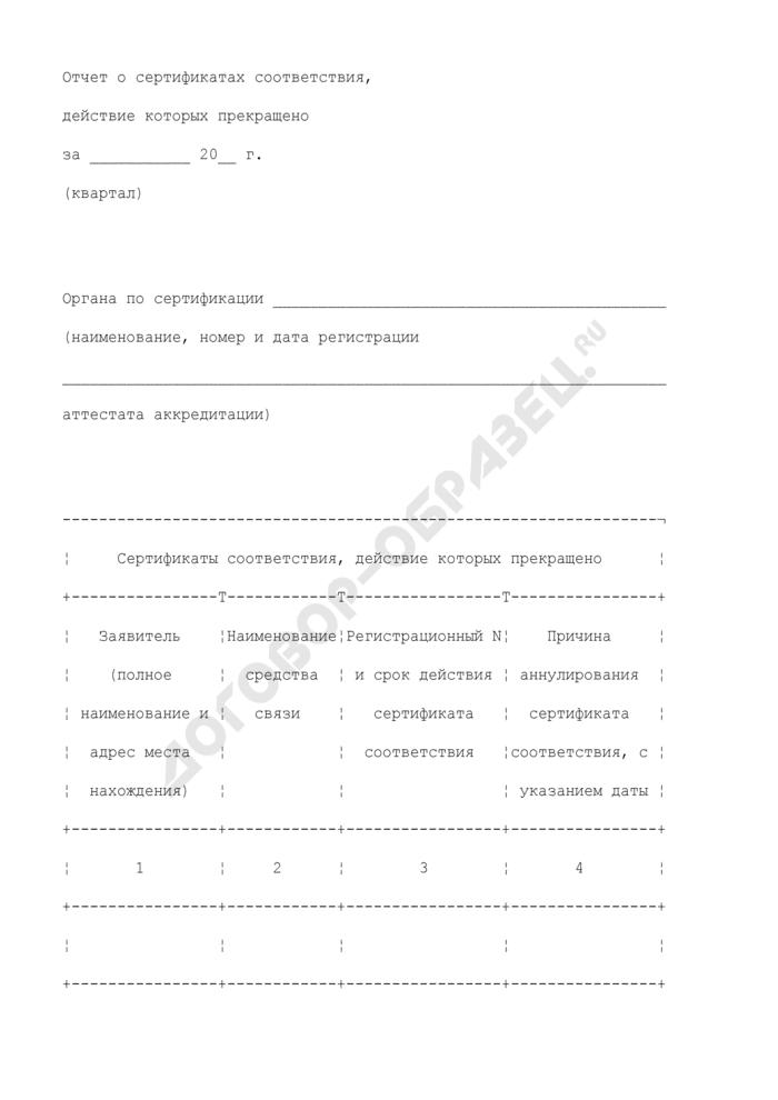 Отчет органа по сертификации о сертификатах соответствия, действие которых прекращено. Страница 1