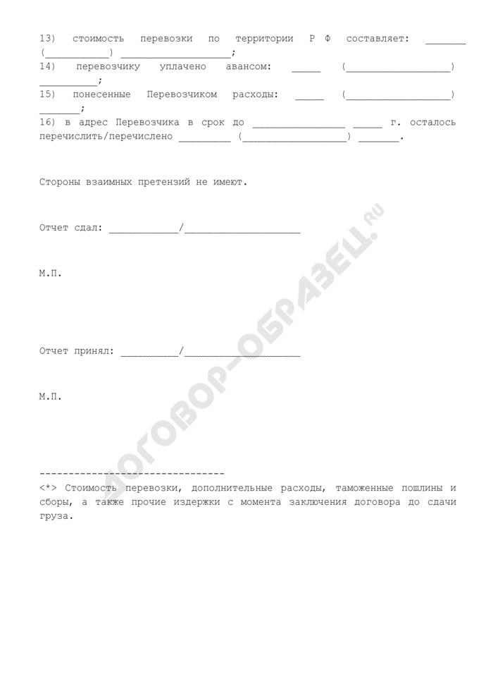 Отчет перевозчика-нерезидента о выполнении договора перевозки груза (оформляется в целях расчета НДС налоговым агентом-резидентом РФ). Страница 2