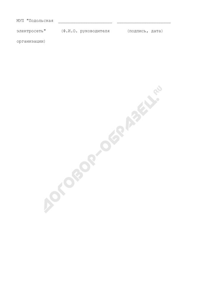 """Отчет по выполнению технических условий служб муниципального образования """"Город Подольск"""" Московской области. Страница 3"""