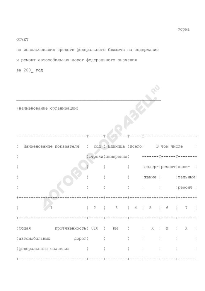 Отчет по использованию средств федерального бюджета на содержание и ремонт автомобильных дорог федерального значения. Страница 1