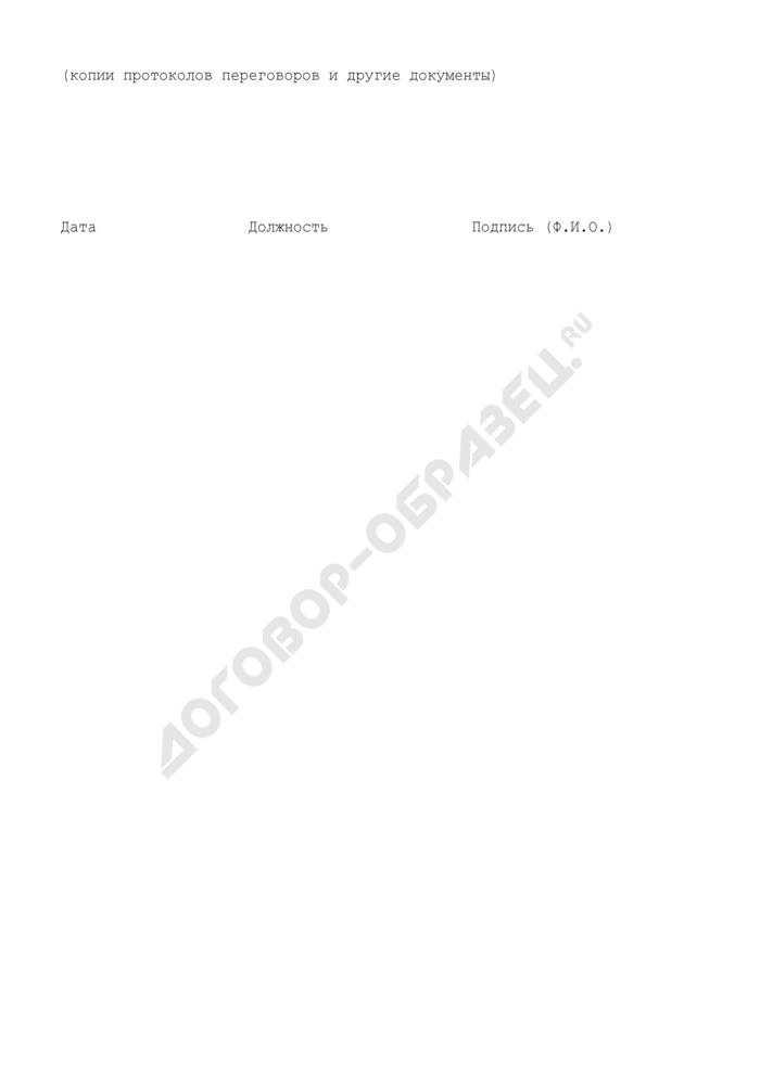 Отчет по командированию делегации (представителя)/о переговорах. Форма N В-2. Страница 3