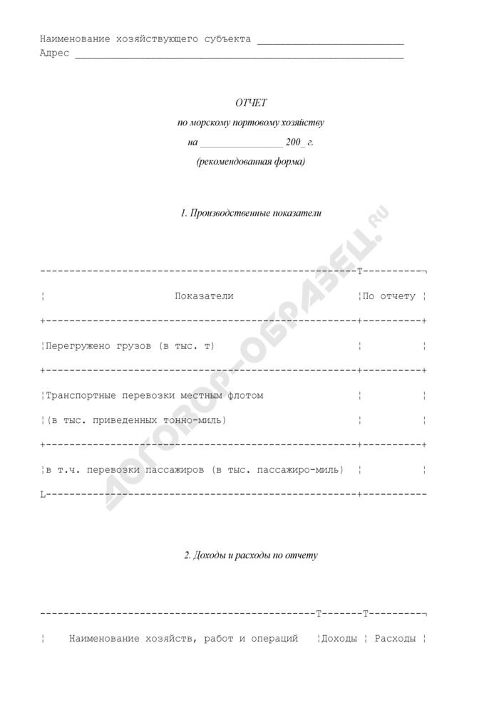 Отчет по морскому портовому хозяйству. Страница 1