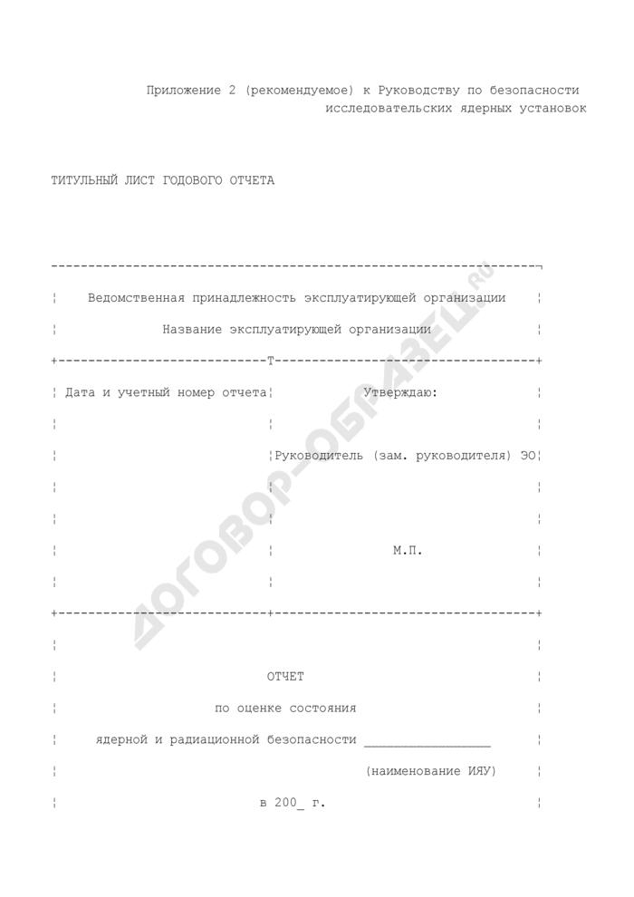 Отчет по оценке состояния ядерной и радиационной безопасности исследовательских ядерных установок (рекомендуемая форма). Страница 1
