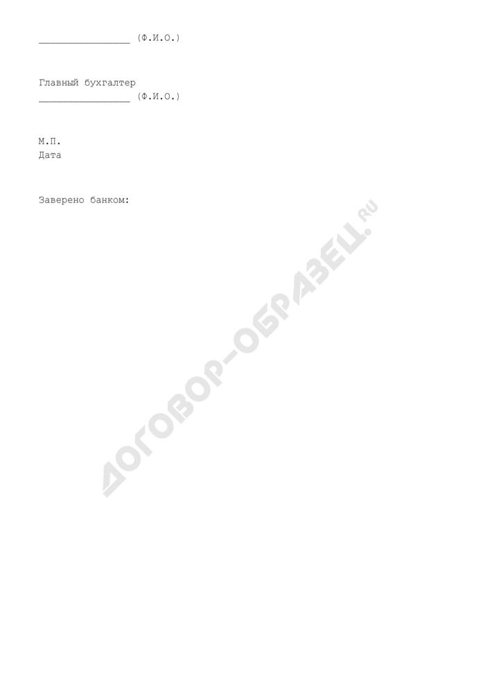 Отчет по перечислению средств от реализации запасов интервенционного фонда (приложение к справке-расчету о причитающемся агенту вознаграждении за проведение государственных товарных интервенций). Страница 2