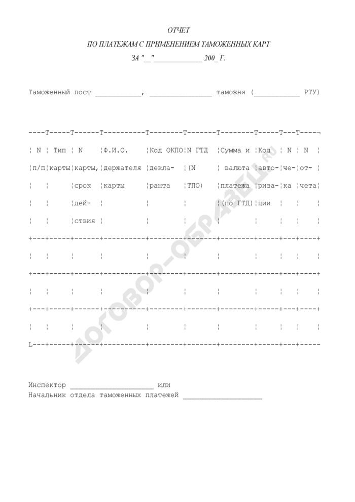 Отчет по платежам с применением таможенных карт. Страница 1