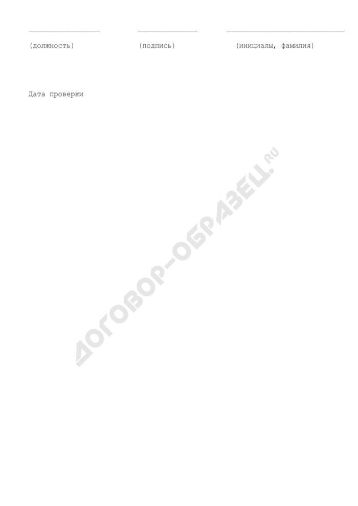 Отчет по проверке информации о выпуске товаров (приложение к письму о направлении отчета о проверке информации о выпуске товаров, ввезенных на таможенную территорию Российской Федерации). Страница 2