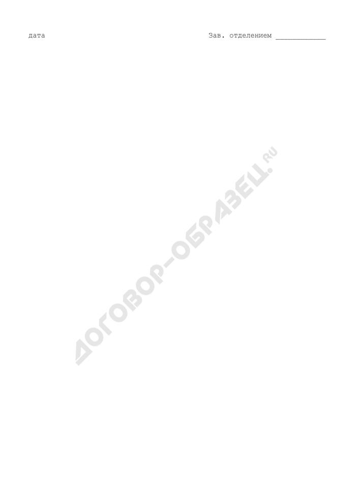 Отчет по ручному плазмаферезу (распределение продукции по типам, объемам и направлениям). Форма N 420-А/у-П5. Страница 2