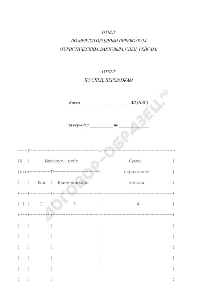 Отчет по специальным перевозкам пассажиров. Страница 1