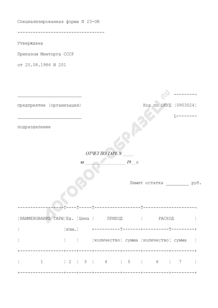 Отчет по таре. Специализированная форма N 23-ОН. Страница 1