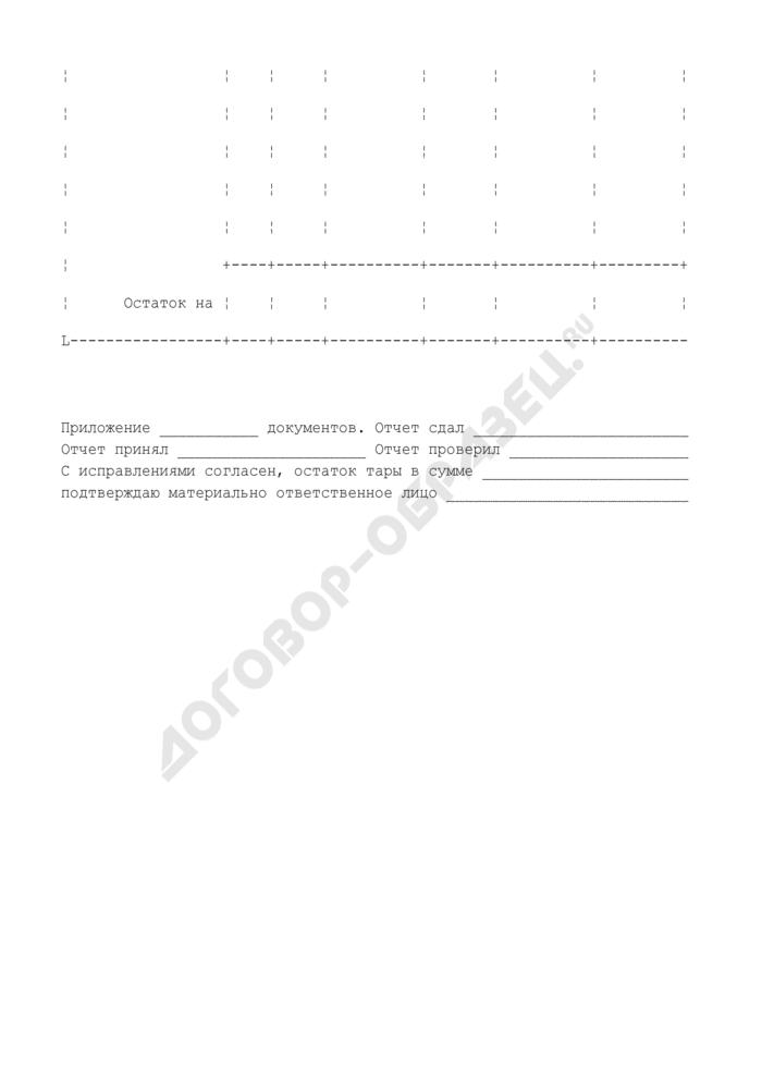 Отчет по таре. Специализированная форма N 23-ОН. Страница 2