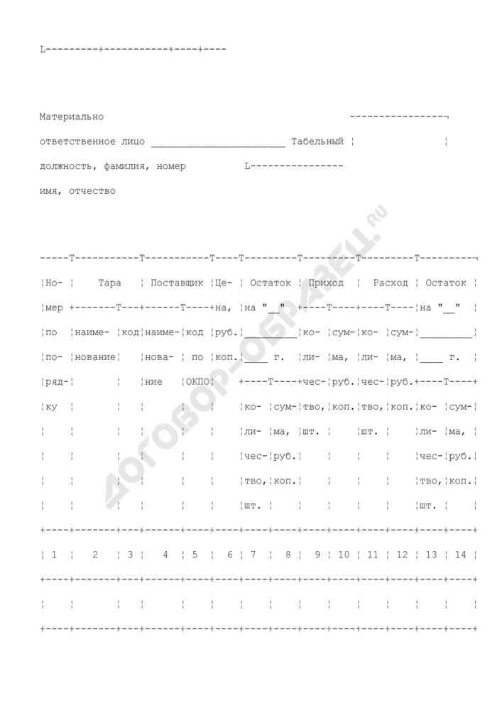 Отчет по таре. Унифицированная форма N ТОРГ-30. Страница 2