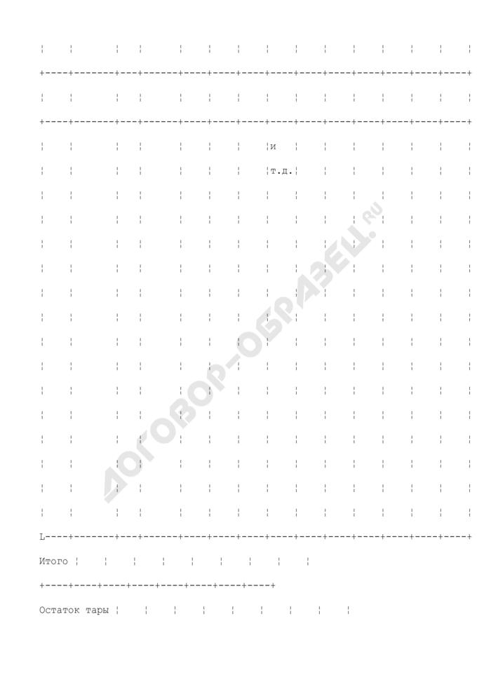 Отчет по таре. Унифицированная форма N ТОРГ-30. Страница 3