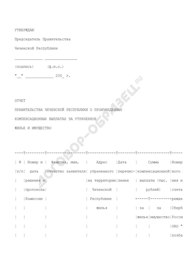 Отчет правительства Чеченской Республики о произведенных компенсационных выплатах за утраченное жилье и имущество. Страница 1