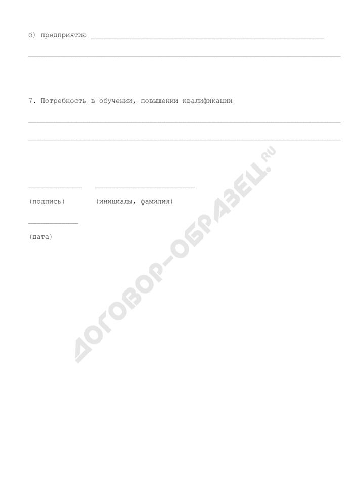 Отчет работника, зачисленного в резерв кадров, о результатах стажировки (примерный форма). Страница 3