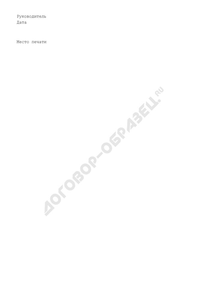 Годовой отчет образовательного учреждения об использовании средств, выделенных из бюджета Московской области на обеспечение бесплатного проезда детей-сирот и детей, оставшихся без попечения родителей, лиц из их числа в возрасте от 18 до 23 лет. Страница 3
