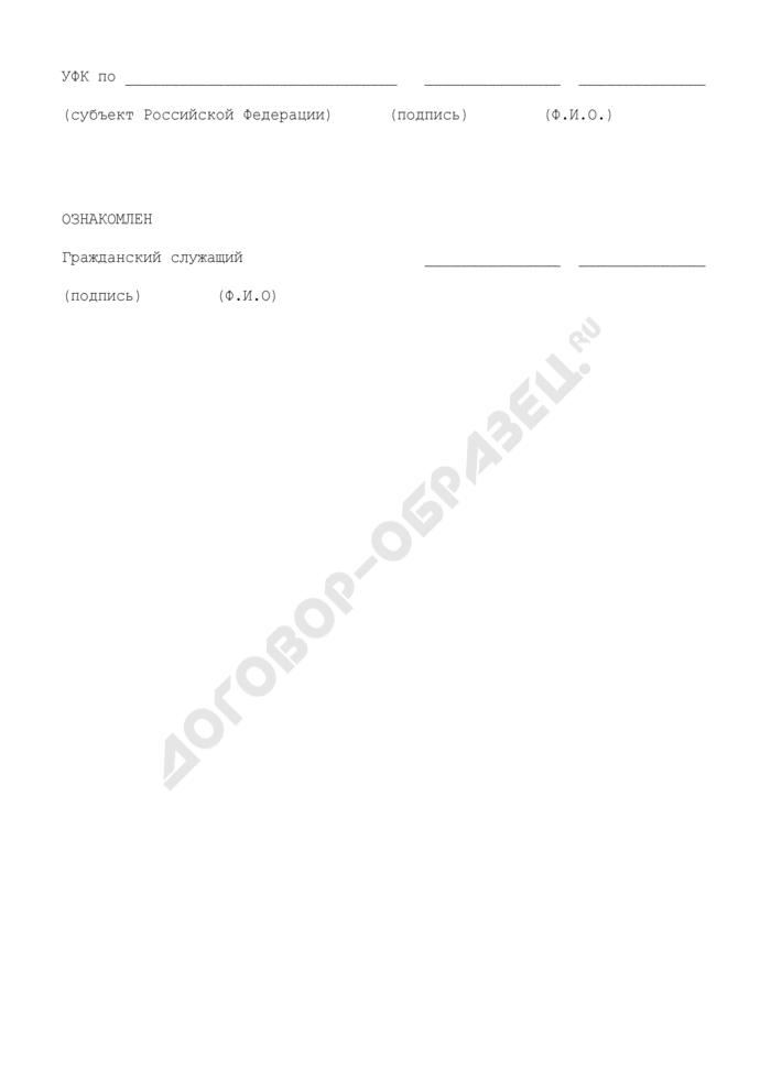 Отчет руководителя Управления Федерального казначейства по субъекту Российской Федерации. Страница 2