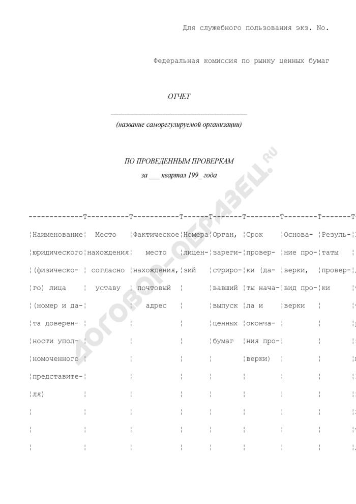 Отчет саморегулируемой организации по проведенным проверкам. Страница 1