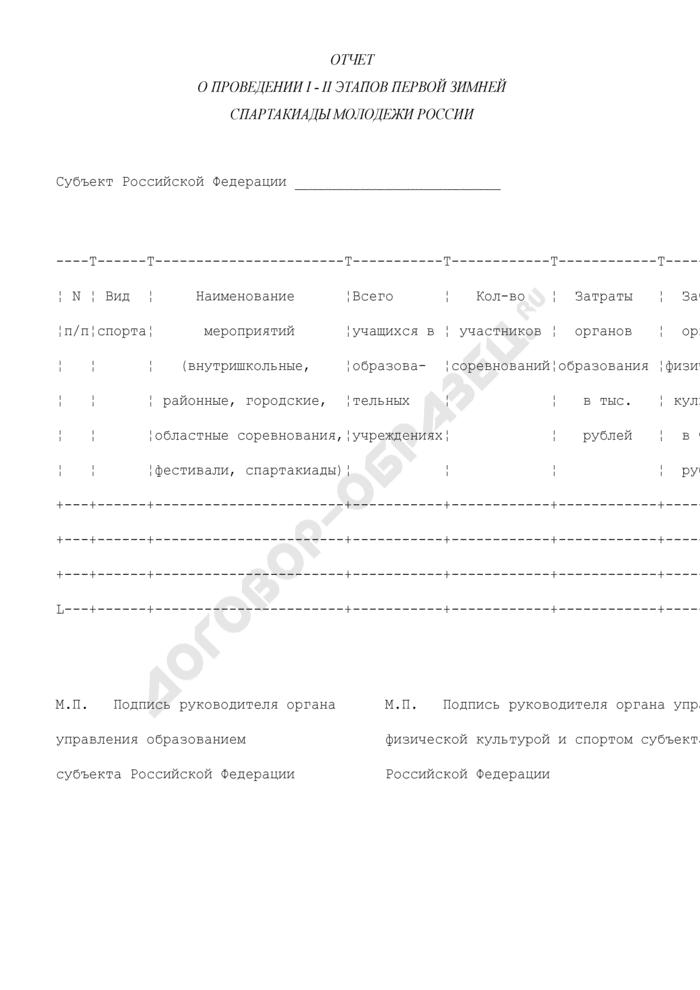 Отчет субъекта Российской Федерации о проведении I - II этапов первой зимней спартакиады молодежи России 2008 года. Страница 1