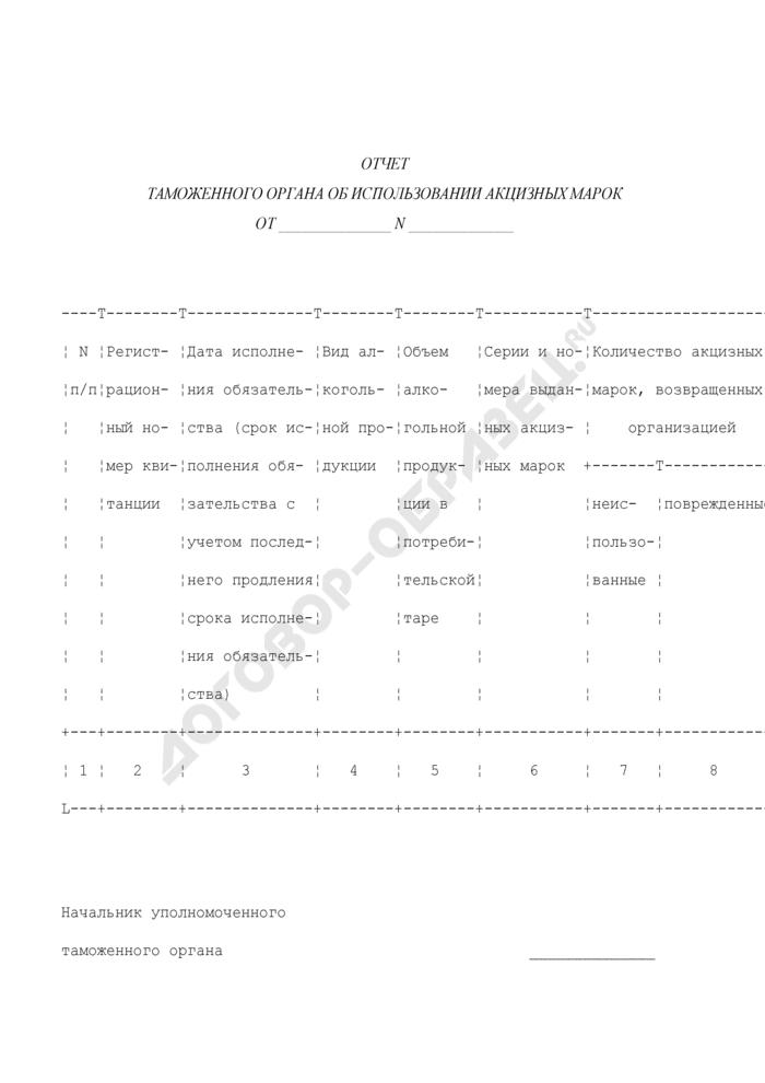 Отчет таможенного органа об использовании акцизных марок. Страница 1
