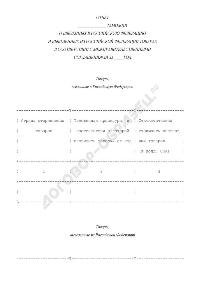 Отчет таможни о ввезенных в Российскую Федерацию и вывезенных из Российской Федерации товарах в соответствии с межправительственными соглашениями. Страница 1