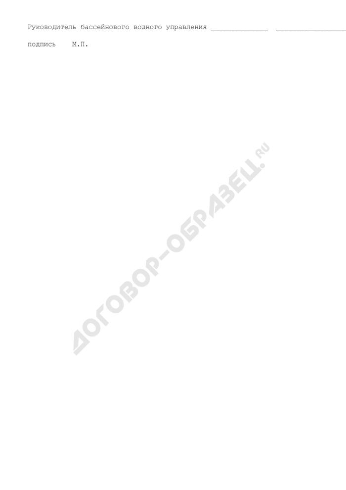 Отчет территориального органа Росводресурсов о характере и размерах нанесенного ущерба в 2008 году. Страница 2