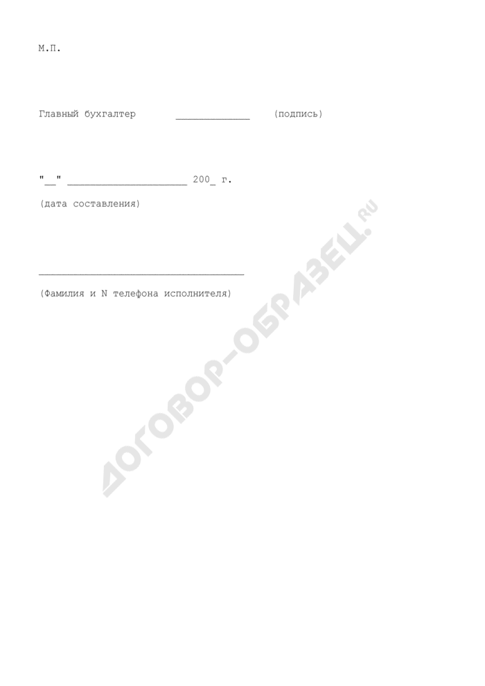 Отчет территориального фонда обязательного медицинского страхования об использовании субсидий на обязательное медицинское страхование неработающего населения (детей). Форма N ТФС-2. Страница 3