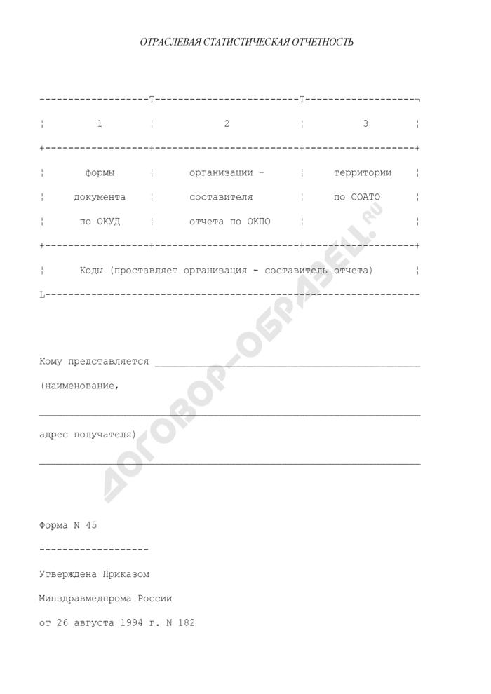 Отчет туберкулезного санатория для взрослых. Форма N 45. Страница 1