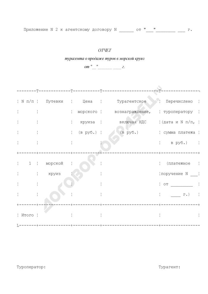 Отчет турагента о продаже туров в морской круиз (приложение к агентскому договору на реализацию морского круиза). Страница 1