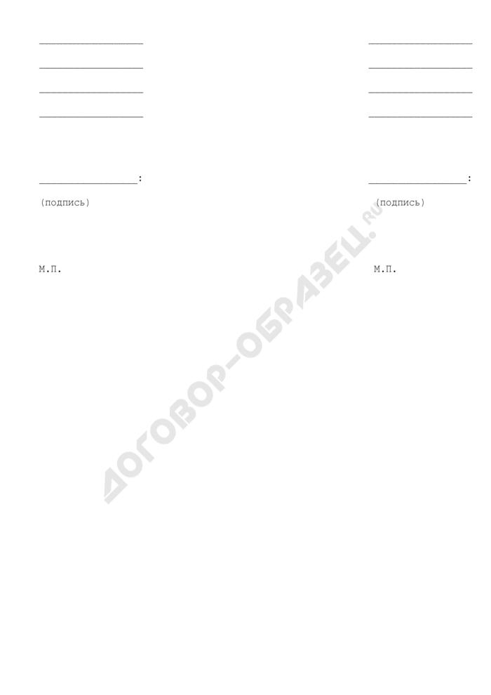 Отчет турагента о продаже туров в морской круиз (приложение к агентскому договору на реализацию морского круиза). Страница 2